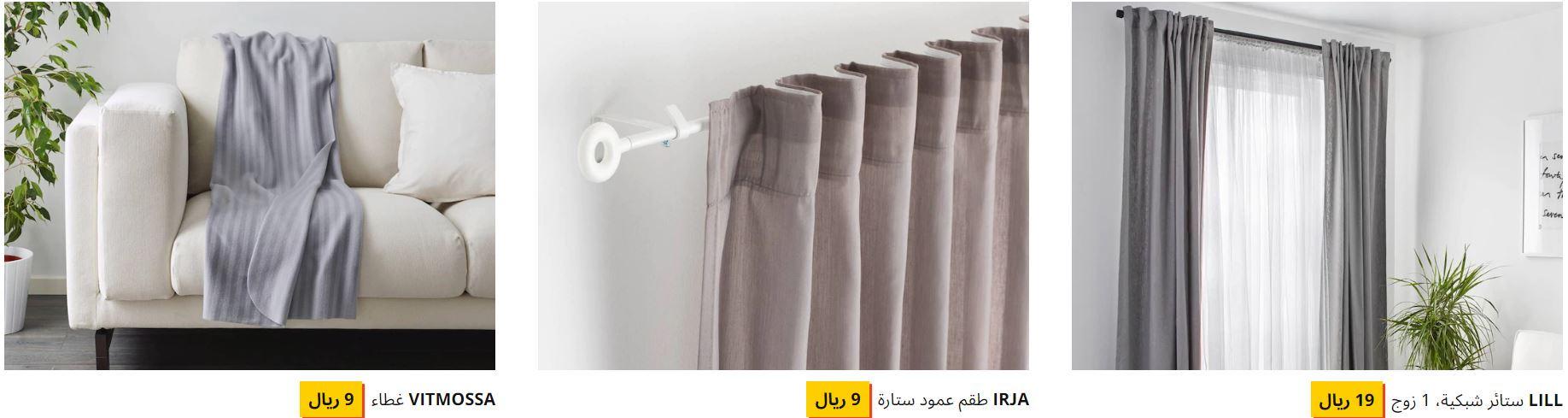 عروض ikea السعودية مستلزمات ديكور